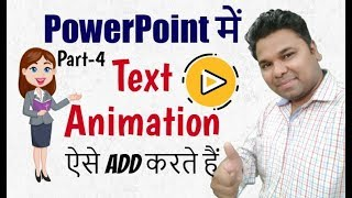 Very Easy Way To Text Animation in PowerPoint in Hindi - Part-4