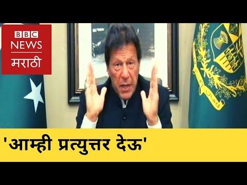 Pulwama : Pakistan