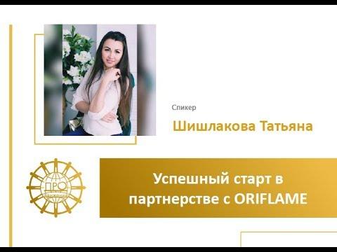 Успешный старт в партнерстве с ORIFLAME 3.09.2019