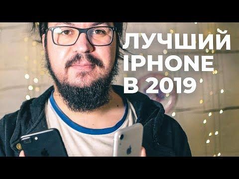 Какой iPhone купить в 2019 году?