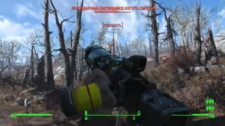Fallout 4 Легендарный светящийся коготь смерти
