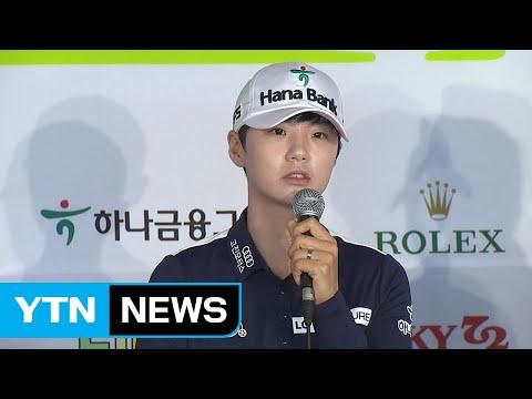 박성현, LPGA 시즌 최종전 1R 3위...타이틀 경쟁 순항 / YTN