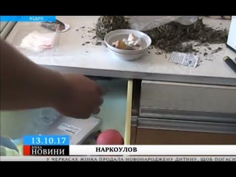 ТРК ВіККА: Правоохоронці купили в уманчанина наркотики для «зловмисного» викриття