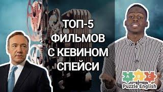 Английский с Кевином Спейси: ТОП 5 лучших фильмов | Puzzle English