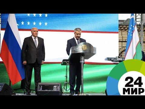 В посольстве Узбекистана в Москве прошел прием в честь Дня независимости - МИР 24
