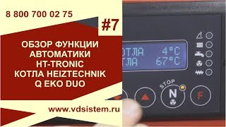 Обзор контроллера управления автоматического котла в спец.исполнении Heiztechnik Q EKO DUO 25кВт