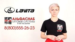 Lavita греющий кабель, купить саморегулирующийся греющий кабель для электрообогрева. (Лавита кабель)(Продажа и подбор греющего кабеля Lavita. компания Alfaopt тел. 8 (800) 555-26-23 сайт http://alfaopt.com/