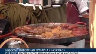 Литовская ярмарка «Казюкас»: мастер-классы, национальная кухня и фольклор