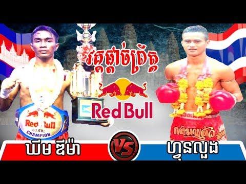 Khim Dima vs Fonluang(thai), Khmer Boxing CNC 20 Jan 2018, Final Redbull Marathon