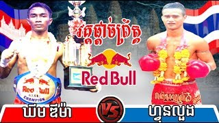 Khim Dima vs Fonluang(thai), Khmer Boxing CNC 20 Jan 2018, Final Redbull Marathon