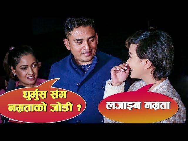 Prasad हेरेपछि Dhurmus र Namrata को जोडी बाधिने? Bipin Karki भनेपछि भुतुक्कै Suntali | Prasad Review