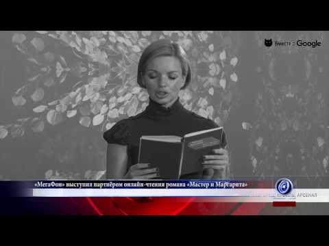 Онлайн-чтения Мастер и Маргарита. Я там был 11-12 ноября вместе с Google (360º видео)