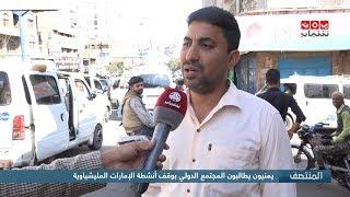 يمنيون يطالبون المجتمع الدولي بوقف أنشطة الإمارات المليشياوية