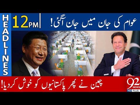 China won the Hearts of Pakistanis!   Headlines   12:00 PM   21 June 2021   92NewsHD