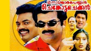 Mannadiar Penninu Chenkotta Checkan | Malayalam Super Hit Full Movie | Mukesh & Kanaka