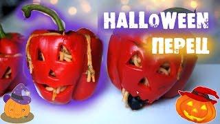Здоровый Хэллоуин! Перец фаршированный 🎃 Healthy Halloween, Stuffed  Peppers.