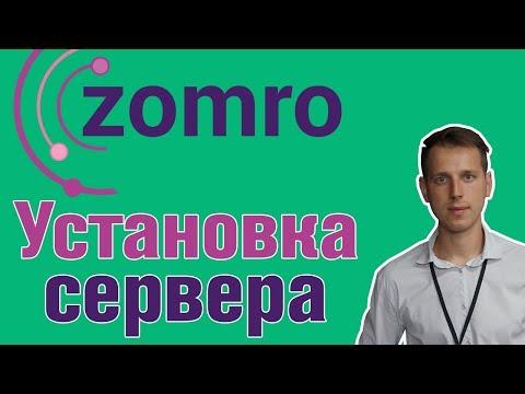 Аренда  удаленного VPS сервера Zomro - инструкция