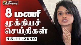 Puthiya Thalaimurai 8 AM News | Tamil News | Today News | Watch Tamil News | 15/11/2019
