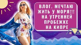 ВЛОГ. Мечтаю жить у моря!!! на утренней пробежке на Кипре