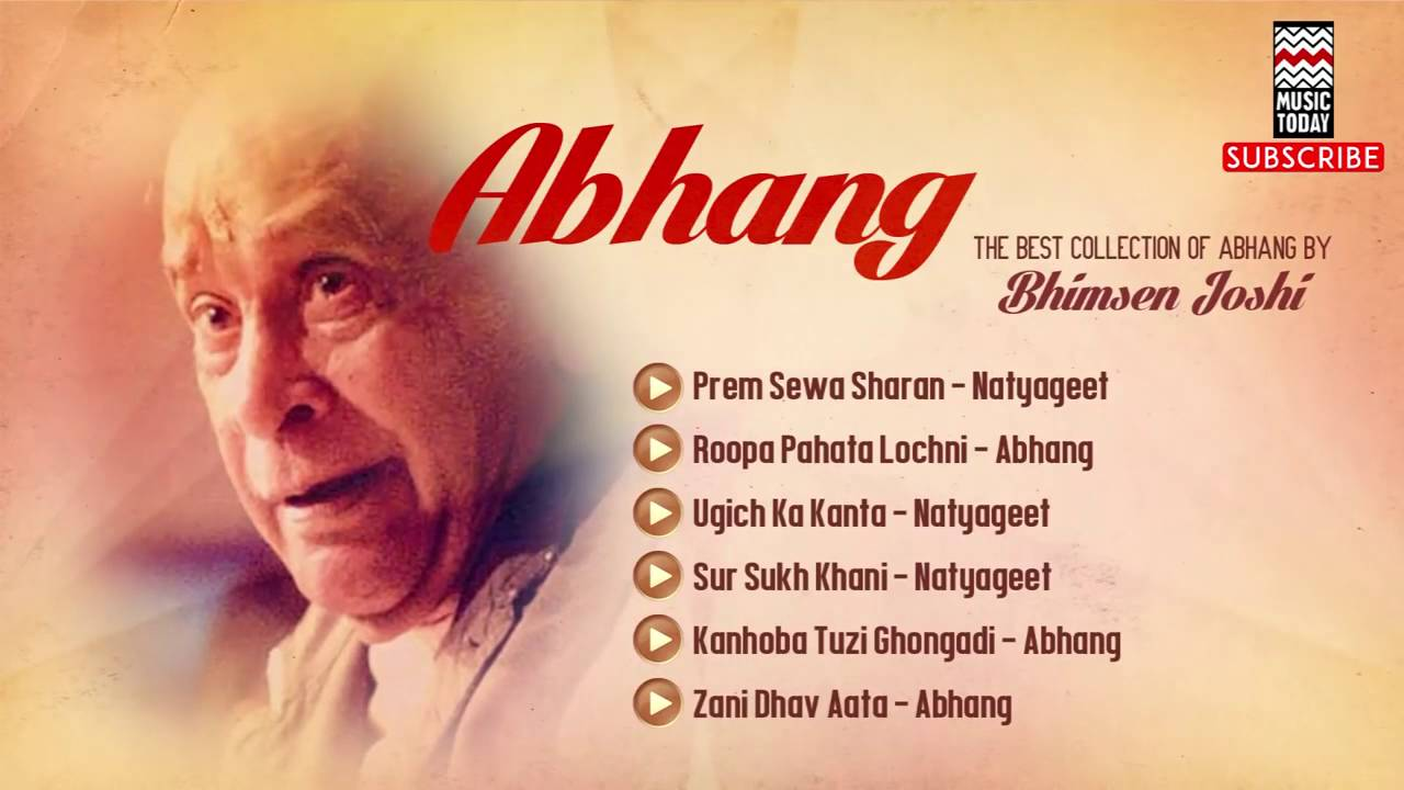 pandit bhimsen joshi abhangvani