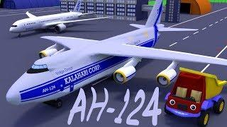 Грузовик Тема и грузовой самолет. Приключения в аэропорту.