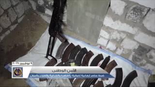 بالفيديو.. الأمن الوطني يضبط شحنات أسلحة وخلايا إرهابية خلال 24 ساعة