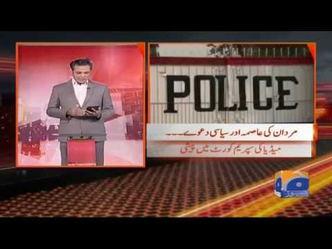 Naya Pakistan - 28-January-2018 - Geo News