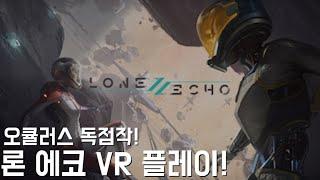 [1부][ 오큘러스 독점작 론 에코 VR) Lone Echo (2017) 플레이