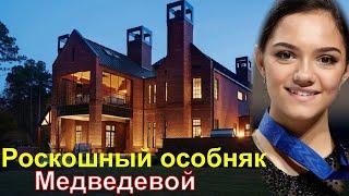 МЕДВЕДЕВА КУПИЛА РОСКОШНЫЙ ОСОБНЯК ВОЗЛЕ КАТКА ХРУСТАЛЬНЫЙ Как живёт Евгения Медведева