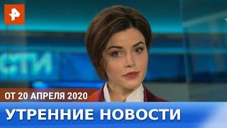 Утренние новости РЕН ТВ. Выпуск от 20.04.2020