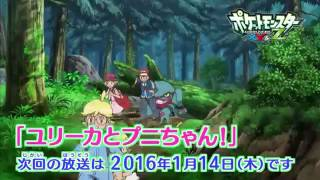 Pokemon xy & z episode 10 preview