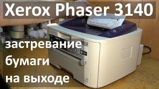 Xerox Phaser 3140 — замятие бумаги на выходе из принтера, чистка лазера