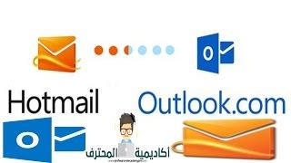 شرح عمل ايميل هوتميل جديد | Create a Hotmail email | حساب Microsoft - Outlook.com