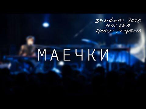 Земфира — Маечки (LIVE @ Крокус/Стрелка, Москва 2010)