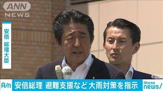 安倍総理 台風5号に伴う大雨で避難支援など指示(19/07/20)