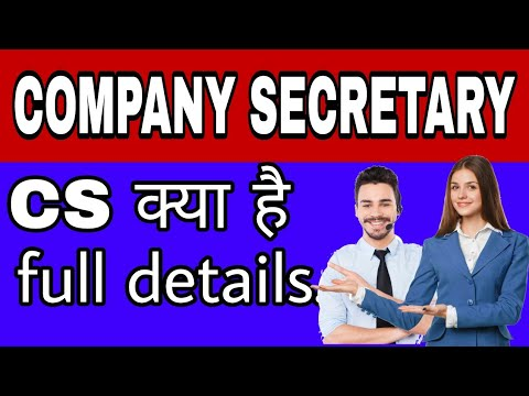 CS course full details!!  what is comany secretary in hindi!!  how to become cs  !!