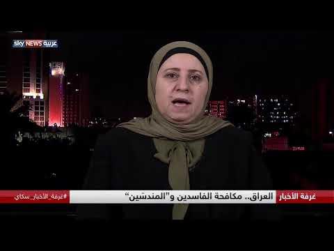 العراق.. مكافحة الفاسدين و-المندسّين-  - نشر قبل 4 ساعة