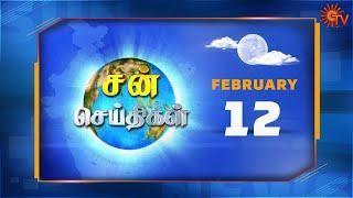Sun Seithigal | சன் செய்திகள் | மாலை செய்திகள் | 12.02.2020 | Tamil News | Evening News | Sun News