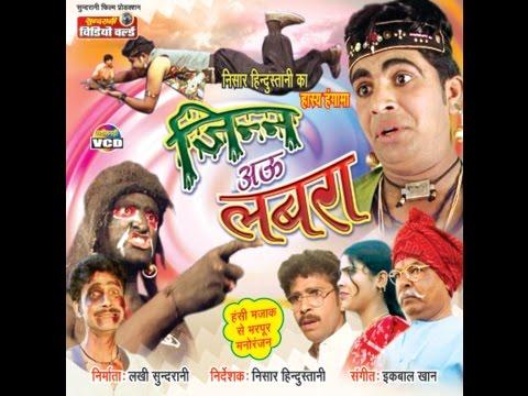 Jinn Au Laparha - Chhattisgarhi 1 Hour Movie - Super Hit Movie