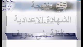 نتيجة الشهادة الاعدادية محافظة بنى سويف 2018