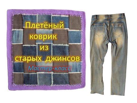 Плетёный коврик из старых джинсов. Мастер- класс