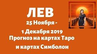 Лев   Таро прогноз на неделю с 25 го ноября по 1 е декабря 2019 года