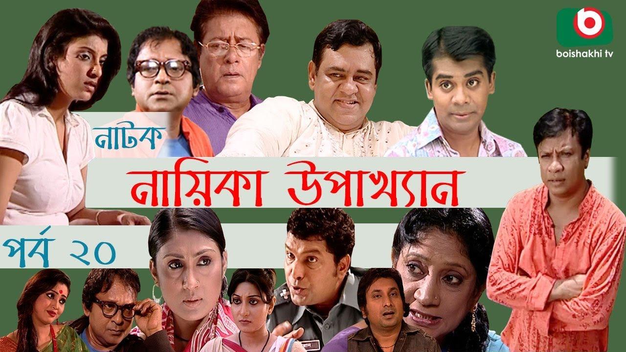 Bangla Natok | Nayika Upakkhan | EP - 20 | Intekhab Dinar, Mou, Bonna Mirza, Shams Shumon, Lotifa