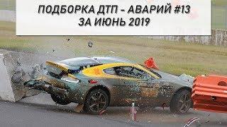 Подборка ДТП - Аварий за июнь 2019 #13