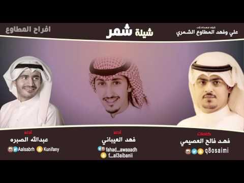 شيلة شمر || كلمات فهد فالح العصيمي || اداء المنشديين عبدالله الصبره وفهد العيباني || افراح المطاوع