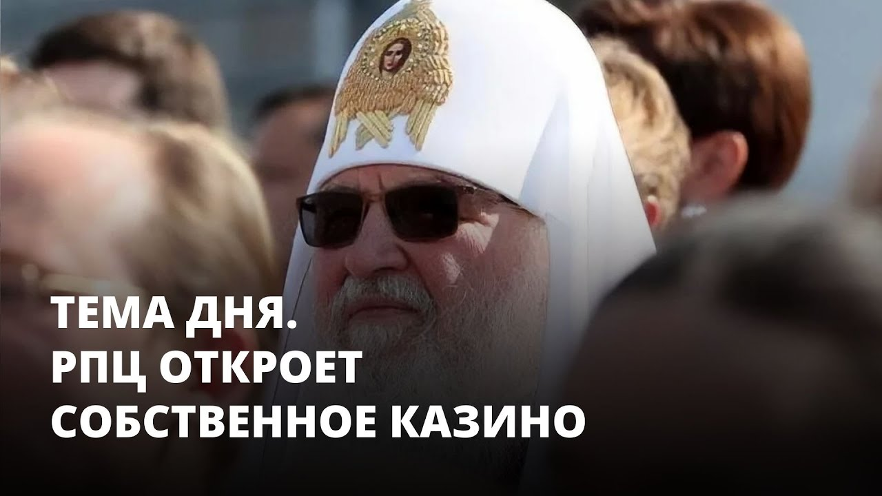 РПЦ откроет собственное казино. Тема дня