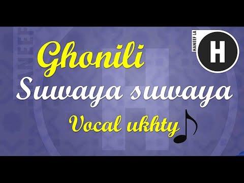 Ghonili suwaya suwaya | Karaoke | Haneef La