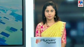 ഒരു മണി വാർത്ത   1 P M News   News Anchor - Veena Prasad   June 20, 2018