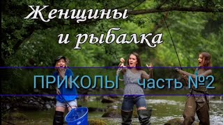 Приколы про РЫБАЛКУ женщины на рыбалке