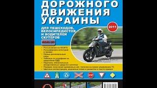 📙 ПДД для скутеров 🚲 Правила дорожного движения Украины для скутеров и пешеходов!